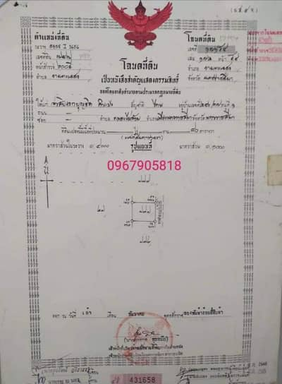 Land for Sale in Kham Thale So, Nakhonratchasima - Land Kham Thale So Near the ring road and the motorway