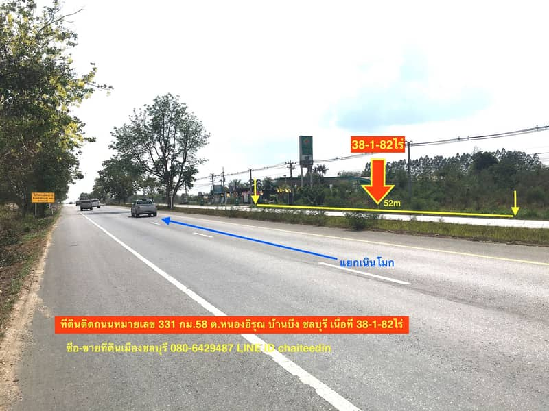 Land for sale on 331 Road, Ban Bueng, Chonburi