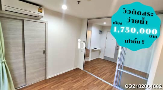 1 Bedroom Condo for Sale in Mueang Udon Thani, Udonthani - ขายคอนโดลุมพินี โพศรี อุดรธานี / Lumpini Posri Place Udonthani for Sale