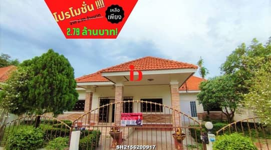 """3 Bedroom Home for Rent in Mueang Udon Thani, Udonthani - @ House For Sale Near Park Western/European kitchen with dishwasher , microwave,oven and refrigerator Thai Kitchen with stove Washing machine TV(42"""")and CCTV system water Tank and Pump """"recently renovated"""""""