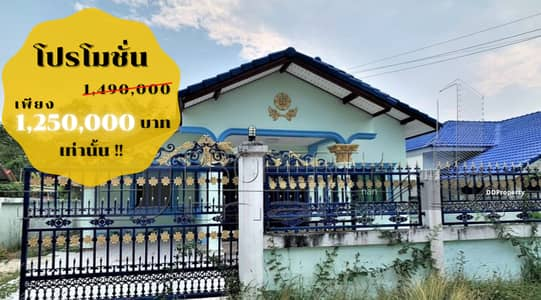3 Bedroom Home for Sale in Mueang Udon Thani, Udonthani - House for sale far away from Udon-Nong bua lumphu 200 m.