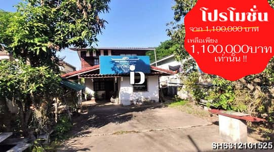 3 Bedroom Home for Sale in Mueang Udon Thani, Udonthani - House for sale , Baan lueam sub-district , Udonthani