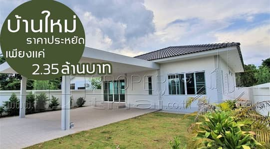3 Bedroom Home for Sale in Mueang Udon Thani, Udonthani - New house for sale Nong samrong , Udonthani