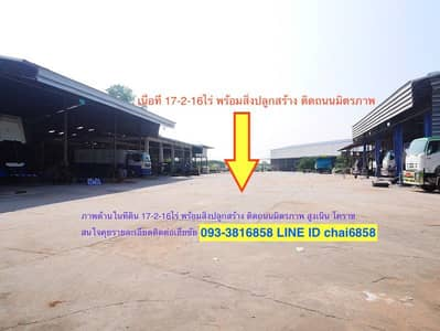 Factory for Sale in Mueang Nakhon Ratchasima, Nakhonratchasima - Factory for sale, warehouse, on Friendship road, area 17.5 rai