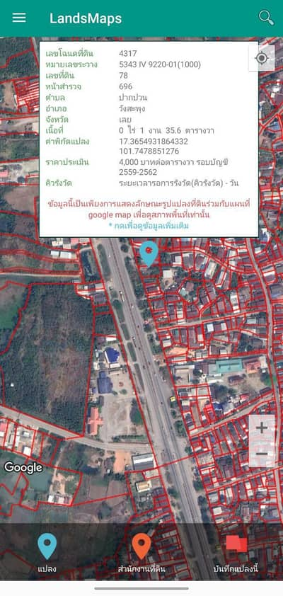 Land for sale, Loei Province Next to four lane road 201
