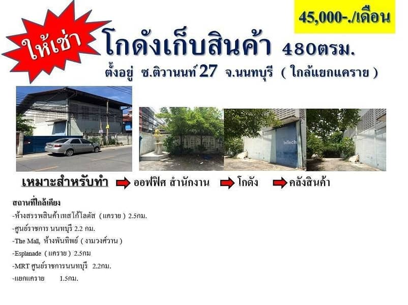 Warehouse rental, Soi Tiwanon 27, suitable for offices, offices near Khae Rai intersection.