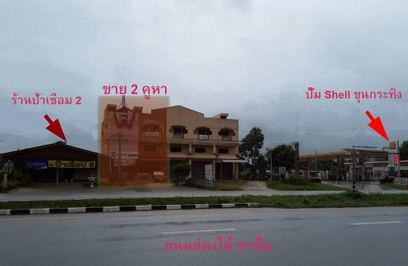 Selling commercial buildings, 2 booths, next to the main road, Super highway.