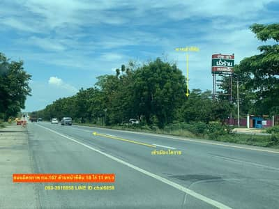 Land for Sale in Chaloem Phra Kiat, Nakhonratchasima - Land for sale opposite the Chia Meng mill area of 18-0-11 rai near Friendship Road