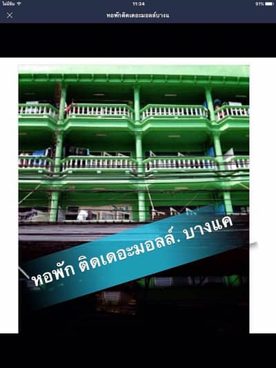 70 Bedroom Apartment for Sale in Bang Khae, Bangkok - Dormitory for sale next to the main sky train