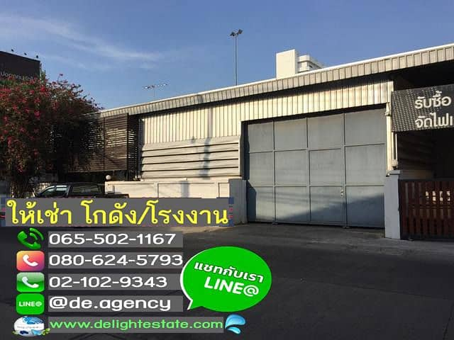 DE117 Warehouse for rent 300 sq m. In Ngamwongwan Road, next to the expressway.