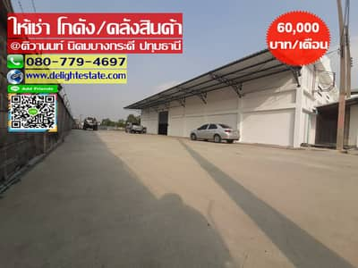 Factory for Rent in Mueang Pathum Thani, Pathumthani - Warehouse for rent 500 sq m on the main road near Bang Kradi Industrial Estate Pathumthani City
