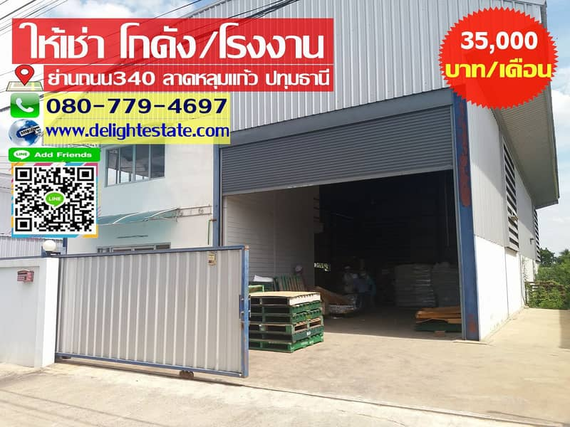 Warehouse-Factory for rent 330 sq m with office Lat Lum Kaeo area, Pathum Thani