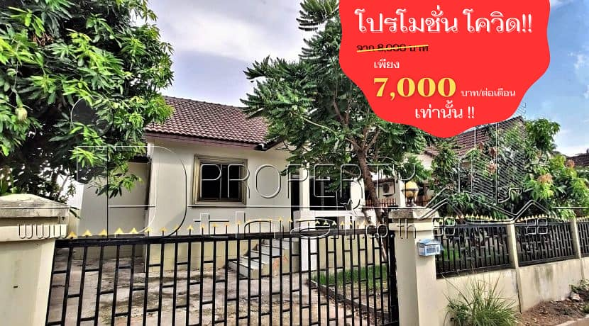 House for rent Baan Chan Udonthani 2 bedrooms 2 bathrooms