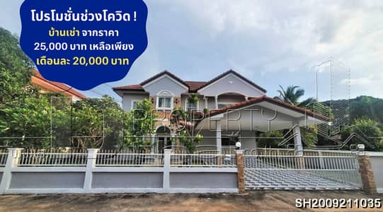 4 Bedroom Home for Rent in Mueang Udon Thani, Udonthani - House for rent Grden home 3 Udonthani 4bedrooms, 3 bathrooms