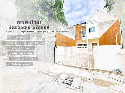 3 Bedroom Home for Sale in Phra Khanong, Bangkok - H497-House for sale, 2 storey, Soi Udomsuk 51, Prawit and friends, newly renovated. Close to 2 train stations, ready to move in