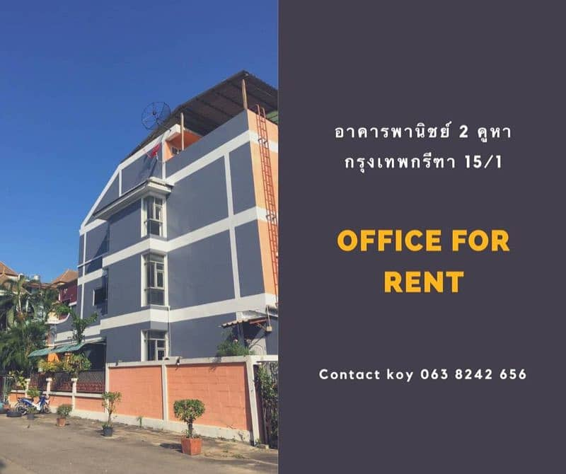 Home Office for rent, 3.5 floors Krungthep Kreetha Road, Soi 15 Opposite Unico Golf Course, area 71 square wah