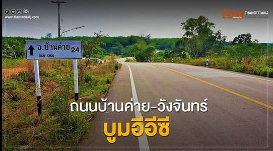 Land for sale over 9 rai next to Ror. 4058 road, Nong Bua subdistrict, Ban Khai district