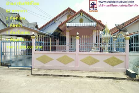 2 Bedroom Home for Sale in Phachi, Ayutthaya - House for sale Phachi Seri City Home Village, Phachi District