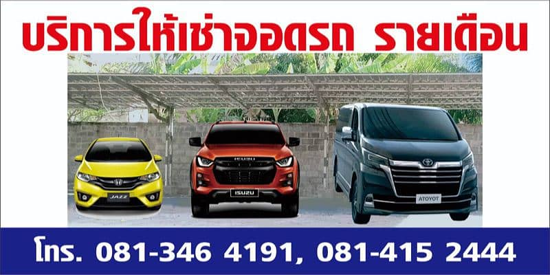 ‼ ️ Urgent จอด ️ Parking for monthly and daily rental in the heart of Phuket city, good location on the main road, via various public service vehicles Is safe 800 baht per month