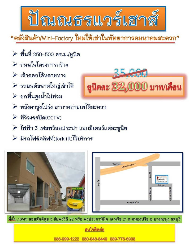 Warehouse, factory for rent Near Pattaya Prices starting at 32000 baht per unit