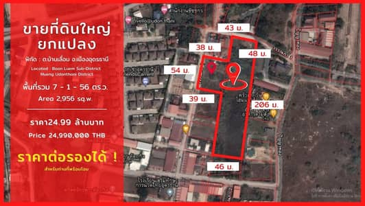 Commercial Building for Sale in Mueang Udon Thani, Udonthani - Land for sale Baan Luem Sub-District , Mueng Udonthani District 🌳