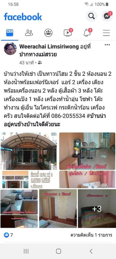 2 Bedroom Townhouse for Rent in Mueang Rayong, Rayong - Townhouse for rent in Chiang Rai province. (If interested, call the owner in the phone number provided in the picture. Help the father-in-law publicize)