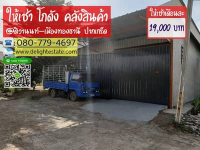 Factory for Rent in Pak Kret, Nonthaburi - Warehouse for rent, 160 sq m. , Cheap, Tiwanon, Muang Thong Thani, Chaengwattana, Pak Kret, Nonthaburi