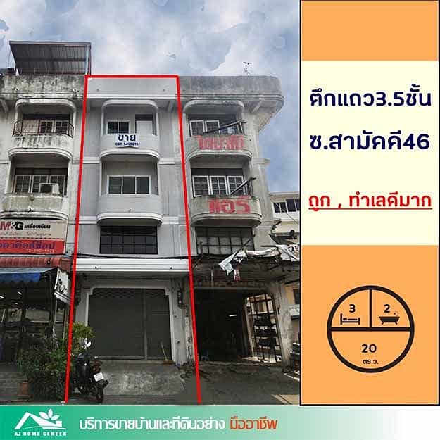 Commercial building for sale, 3.5 floors, 20 square wa, Soi Samakkhi 46, beautiful, ready to use, suitable for trading, the price can talk