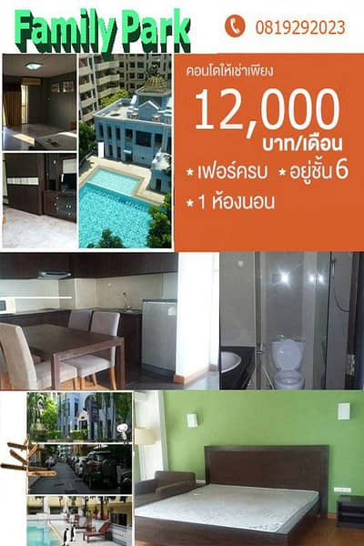 1 Bedroom Condo for Rent in Phra Nakhon, Bangkok - Family Park for rent, 6th floor, large room with dressing room