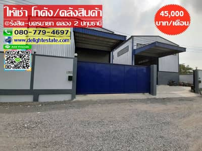 Factory for Rent in Thanyaburi, Pathumthani - Warehouse for rent 242 sq m. With office Rangsit-Nakhon Nayok Road, Khlong 2, Pathum Thani