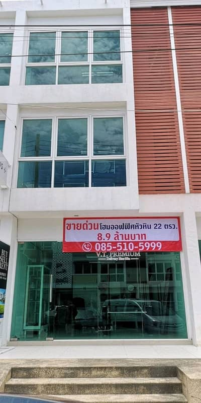 Commercial Building for Sale in Hua Hin, Prachuapkhirikhan - Hot money cut the heart, sell loss 1.1 million, home office 3 floors 22 square meters, Hua Hin district, near Bluport