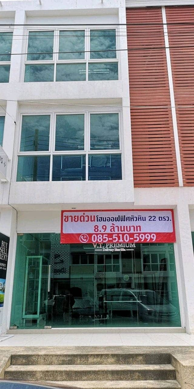 Hot money cut the heart, sell loss 1.1 million, home office 3 floors 22 square meters, Hua Hin district, near Bluport