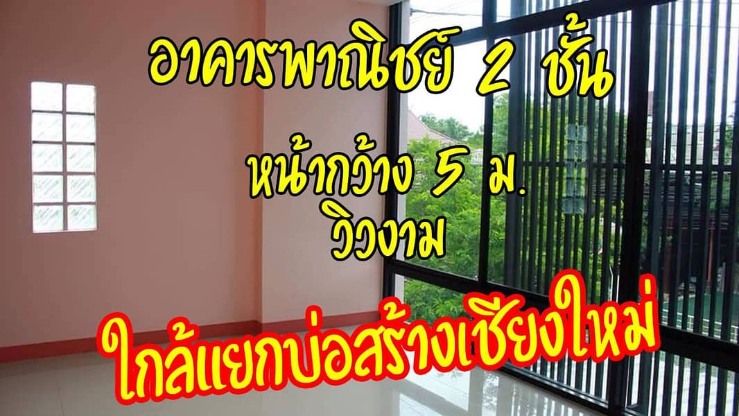 2 storey commercial building for sale near Bo Sang junction