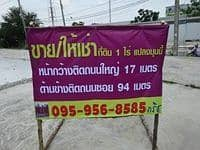 Sale or rent of land 1 rai Sai Noi, corner plot, reclamation and then on the main road can do many businesses.