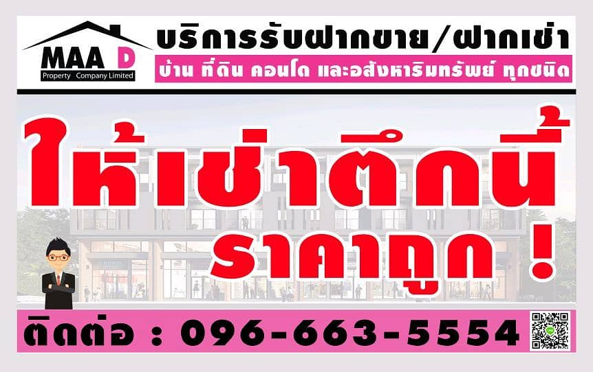 4-storey building for rent, Muang Thong Thani