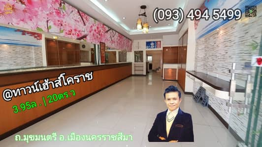 Commercial Building for Sale in Khlong San, Bangkok - #Townhouse Korat, good location, 20 square wa (on the Bypass road near Morterway ) | suitable for business | special price, hard to find | fully furnished