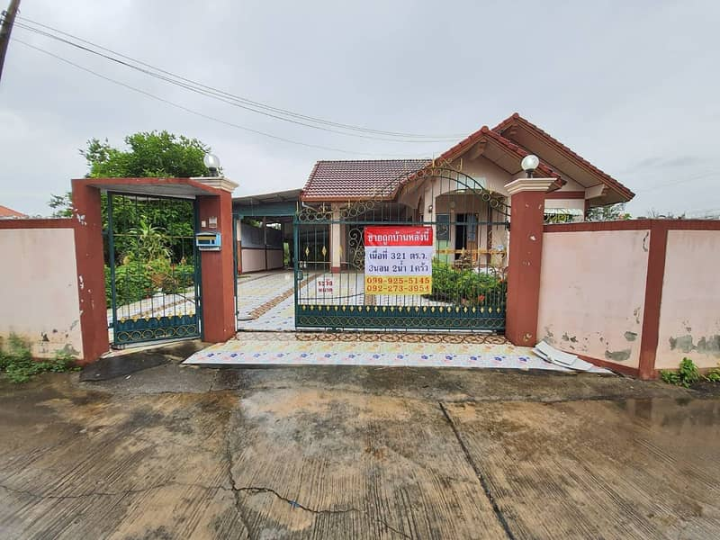 Single storey house for sale. Homeland Village Soi 13, area 321 square meters near the Global House.