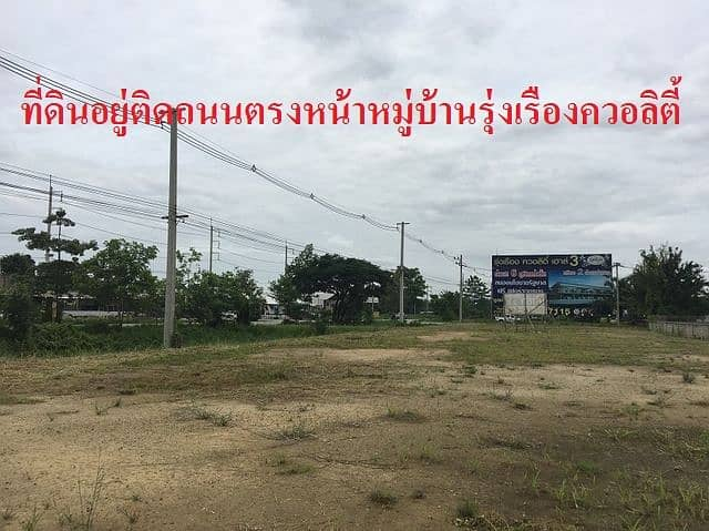 Land for rent 2 rai 2 ngan on the main road, outer ring, Chiang Mai