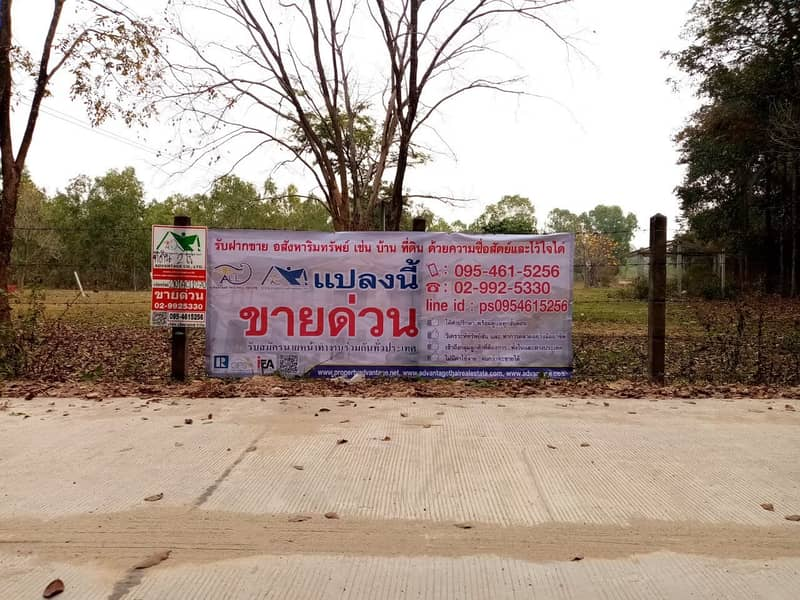 Land for sale 2 rai, In good location Mueang District, Nakhon Phenom