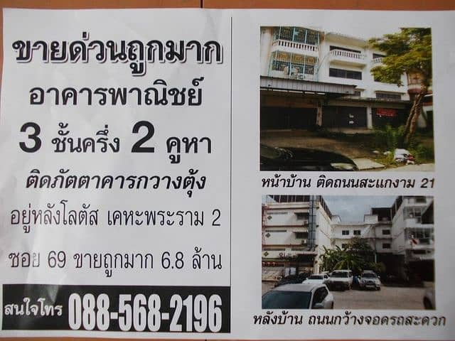 Quick sale, very cheap, 3-storey commercial building, two and a half booths, adjacent to Cantonese restaurants.