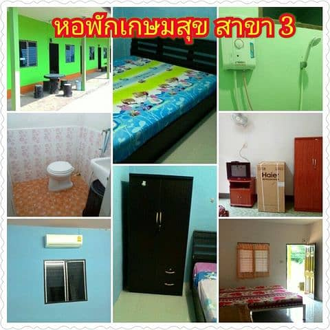 Roi Et Rajabhat Dormitory, cheap price, 20 rooms