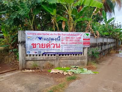 Land for Sale in Mueang Udon Thani, Udonthani - 2 Plot land for sale in 141.6 square wah,
