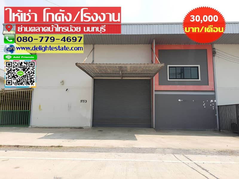 Warehouse for rent with cheap office in Sai Noi district, Nonthaburi
