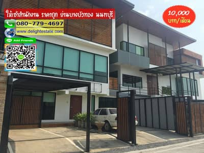 Office for Rent in Bang Bua Thong, Nonthaburi - Office for rent in Phimon Rat, Bang Bua Thong, Nonthaburi.