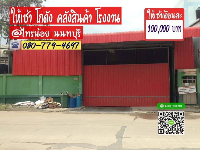Warehouse for rent 1,300 square meters with office in Sai Noi, Nonthaburi