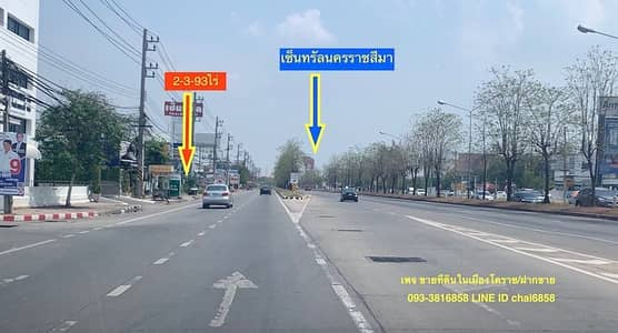 Land for Sale in Mueang Nakhon Ratchasima, Nakhonratchasima - Land in the city of Korat next to Friendship Road, area 2-3-93 rai opposite Central Korat.