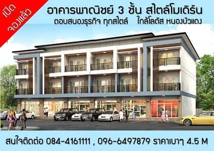 1 Bedroom Commercial Building for Sale in Nong Bua Daeng, Chaiyaphum - 3-storey commercial building near Lotus Nong Bua Daeng