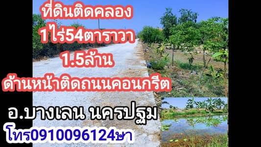 Land for Sale in Mueang Nakhon Pathom, Nakhonpathom - Land for sale next to the beautiful canal, Bua Pak Tha Subdistrict, Bang Len District, Nakhon Pathom Province ✅ The area according to the title deed is 1 rai, 54 Tarawa (deducted into the canal area, about 60 sq m. ) ✅ The width of the road is about 46 met