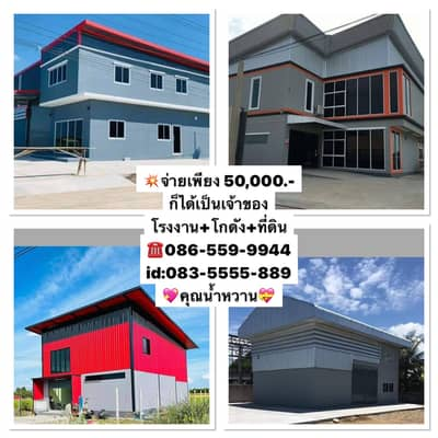 Factory for Sale in Sai Noi, Nonthaburi - Selling land + factory, cheap price, pay only 50,000, own the factory