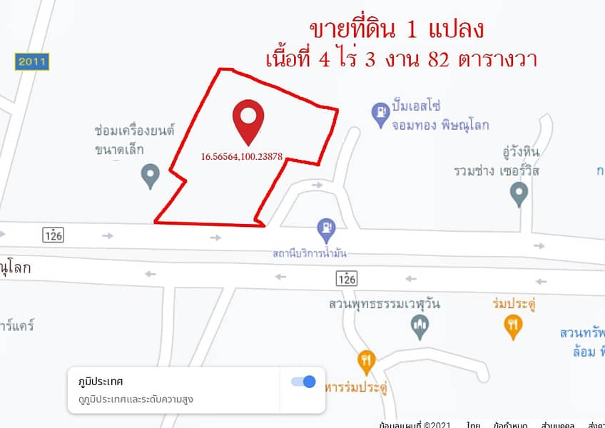 Land for sale 4 rai 3 ngan 82 square wah, filled for 7 years, very tight Phitsanulok Province